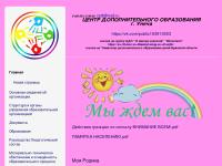 Центр детского творчества г.Унеча Брянская обл.
